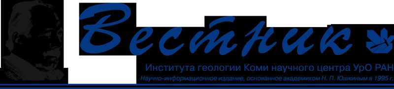 Институт геологии Коми НЦ УрО РАН