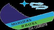 III всероссийская (XVIII) молодежная научная конференция (с элементами научной школы) «Молодежь и наука на севере»