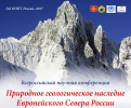 Природное геологическое наследие европейского севера России