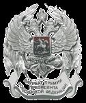 Объявлен прием документов на соискание премии Президента РФ в области науки и инноваций для молодых ученых