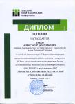 Диплом I степени IV Всероссийского конкурса НИР студентов и аспирантов