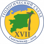 XVII Геологический съезд Республики Коми + ПРОГРАММА