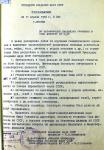 11 апреля 1958 г. организованИнститут геологии