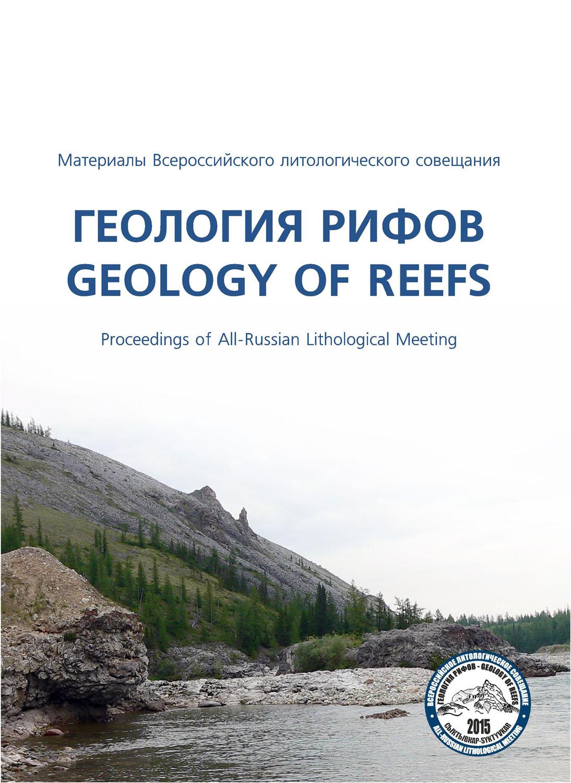 Геология рифов