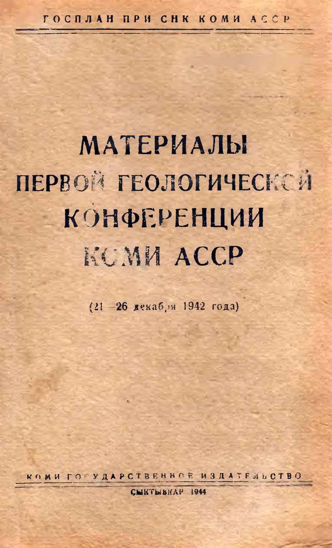 Чернов А. А. Проблема солей Коми АССР. (1944 г.)