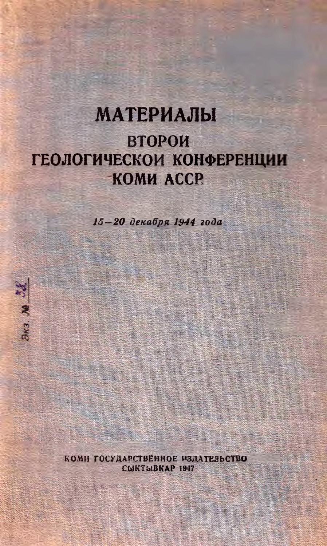 Чернов А. А. Геологические предпосылки развития поисковых работ в северо-восточных областях европейской части СССР. (1947 г.)