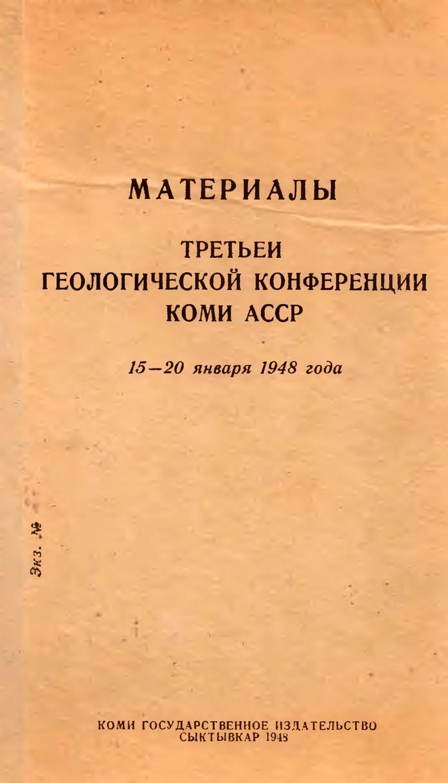 1948 г. Чернов А. А. Фации пермских отложений Печорского Урала и прилегающей к нему части Русской платформы