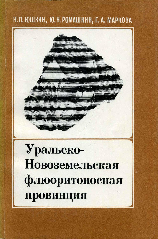 Уральско-Новозомельская флюоритоносная провинция