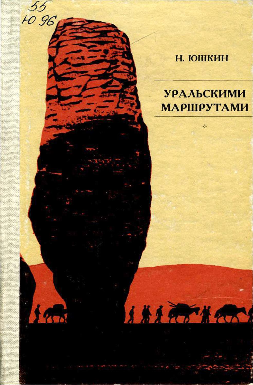 Уральскими маршрутами