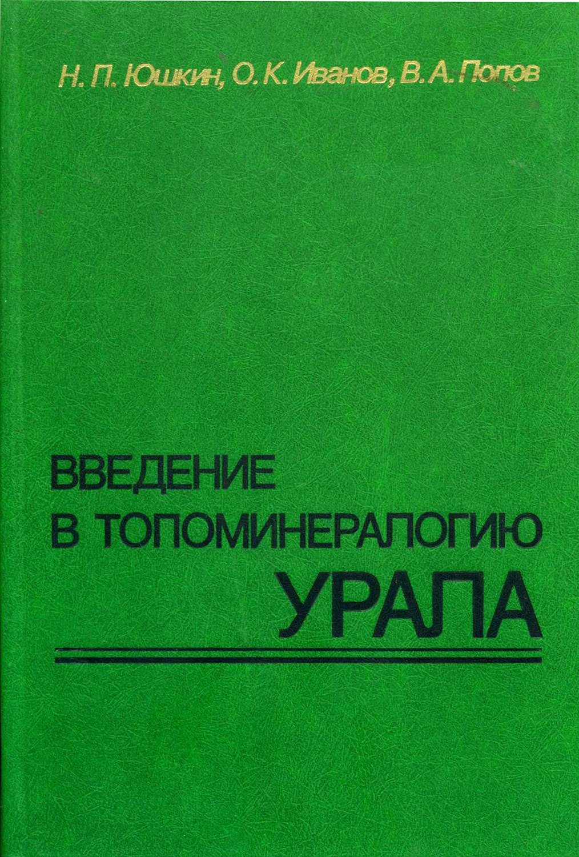 Введение и топоминералогию Урала
