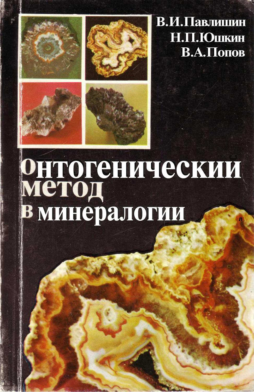 Онтогенический метод в минералогии