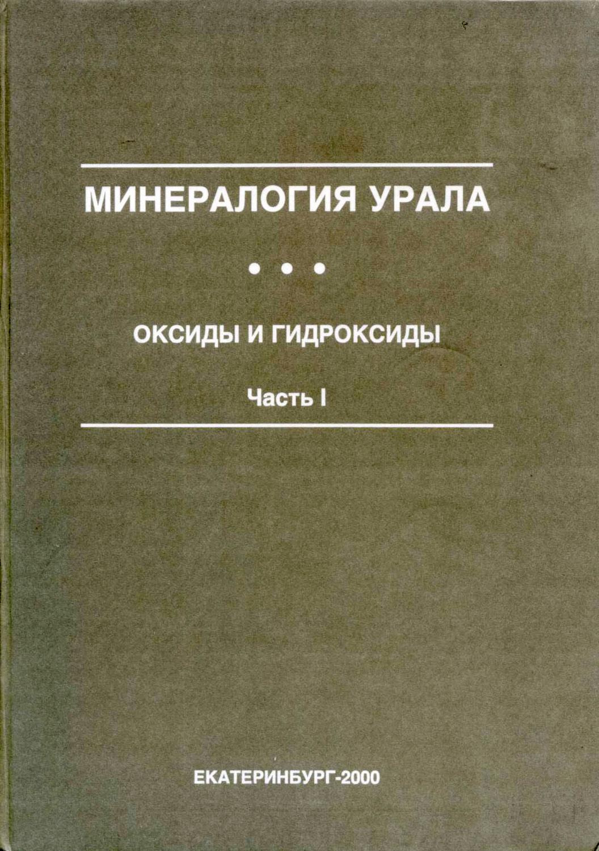 Минералогия Урала. Оксиды и гидроксиды. В 2 ч. Часть I