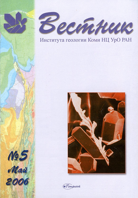 Вестник Института геологии, № 137, май, 2006