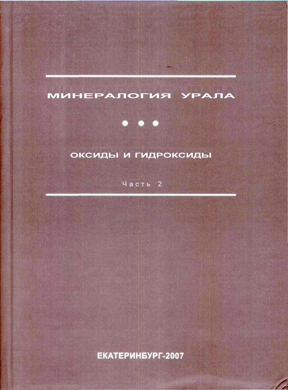 Минералогия Урала. Оксиды и гидроксиды. В 2 ч. Часть II