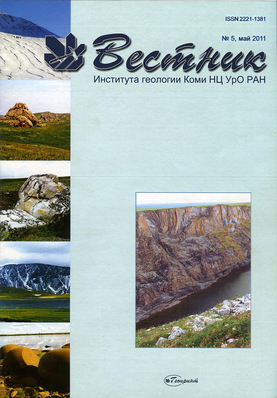 Вестник Института геологии, № 197, май, 2011