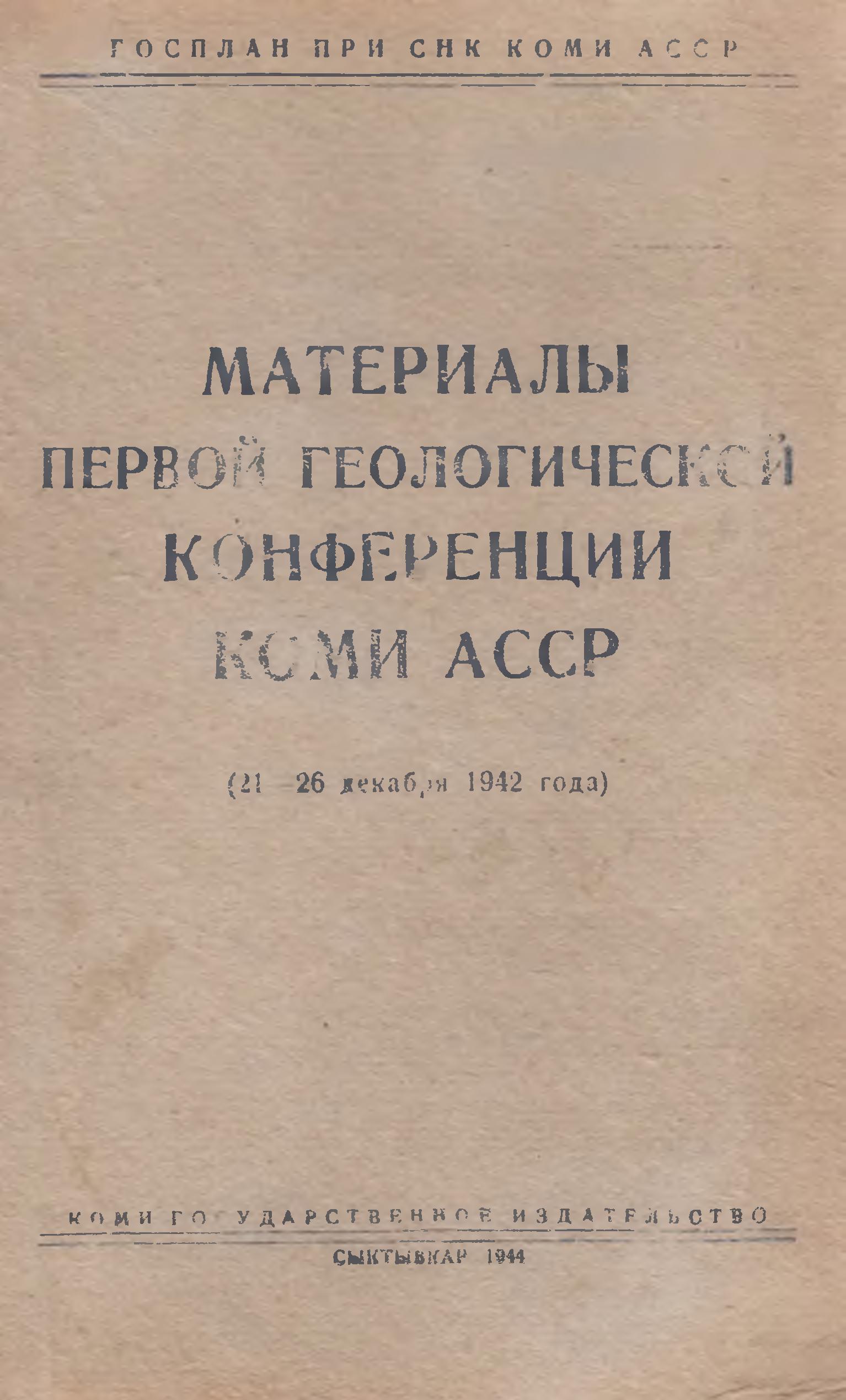 Материалы первой геологической конференции Коми АССР