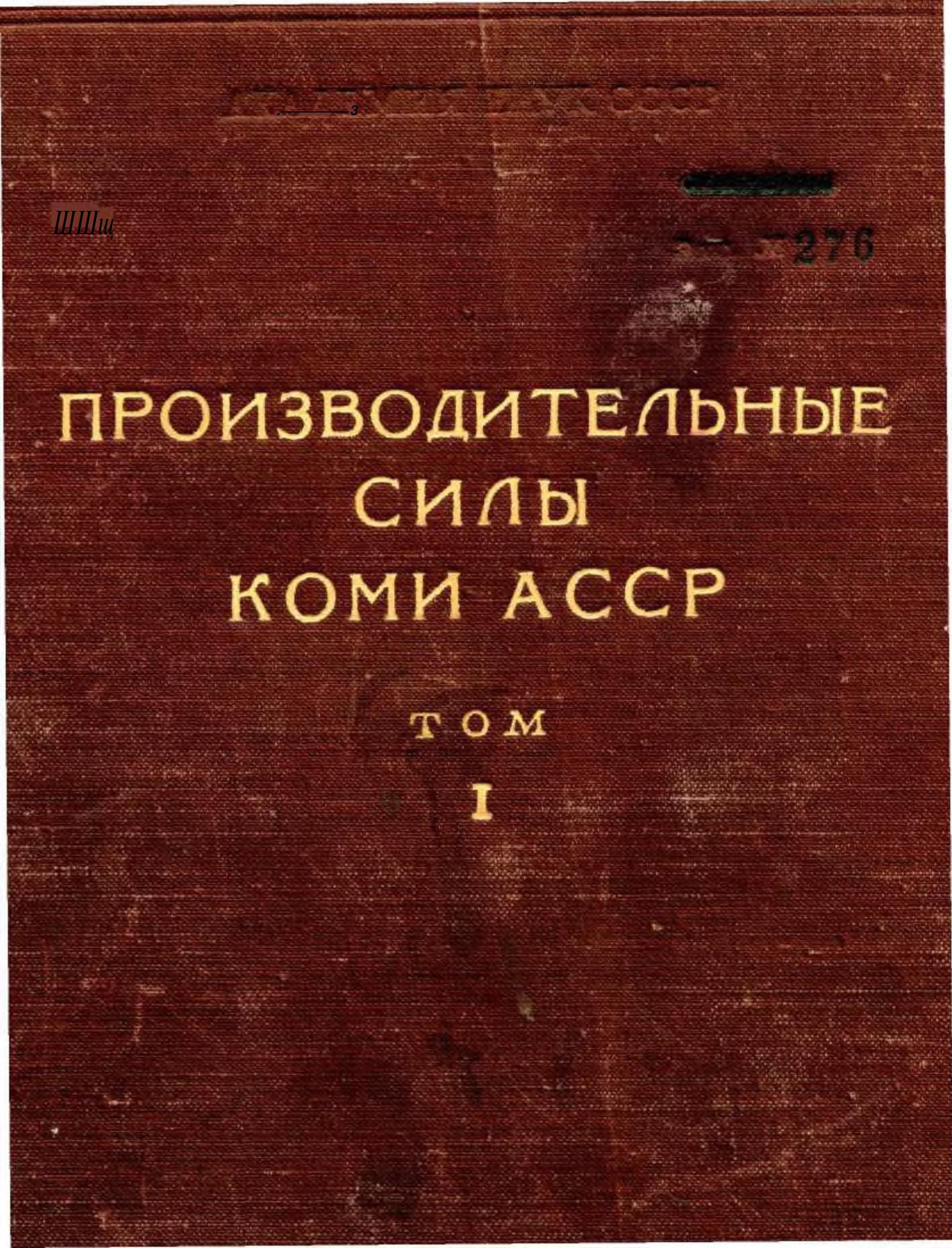 Производительные силы Коми АССР. Том 1. Геологическое строение и полезные ископаемые