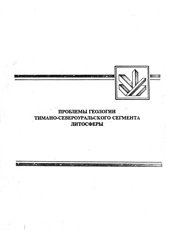 Проблемы геологии Тимано-Североуральского сегмента литосферы