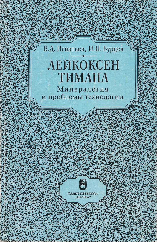Лейкоксен Тимана: Минералогия и проблемы технологии