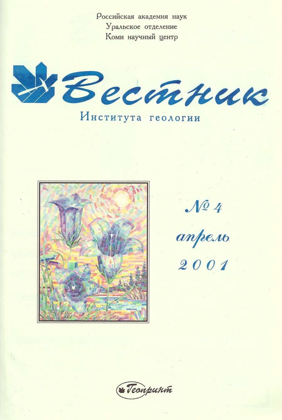 № 76, апрель