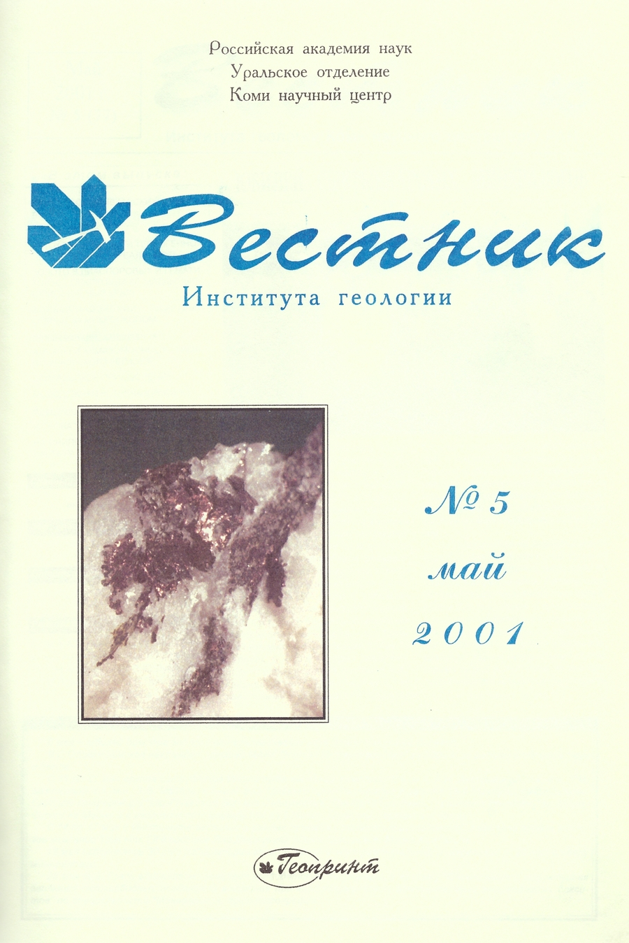 № 77, май