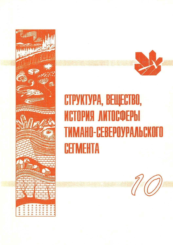 Структура, вещество, история литосферы Тимано-Североуральского сегмента: Материалы 10-й научной конференции
