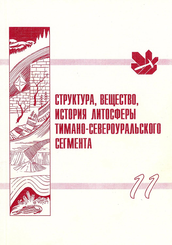 Структура, вещество, история литосферы Тимано-Североуральского сегмента: Материалы 11-й научной конференции
