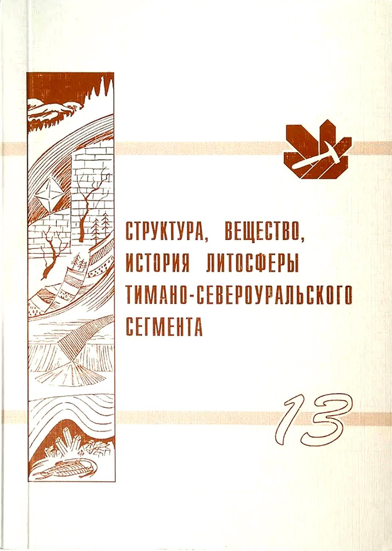 Структура, вещество, история литосферы Тимано-Североуральского сегмента: Материалы 13-й научной конференции