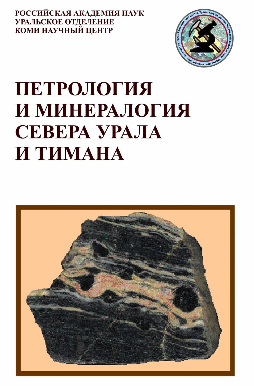 Петрология и минералогия севера Урала и Тимана (Тр. ИГ Коми НЦ УрО РАН. Вып. 119)