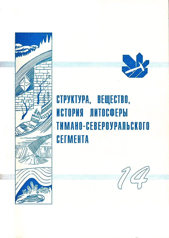 Структура, вещество, история литосферы Тимано-Североуральского сегмента: Материалы 14-й научной конференции