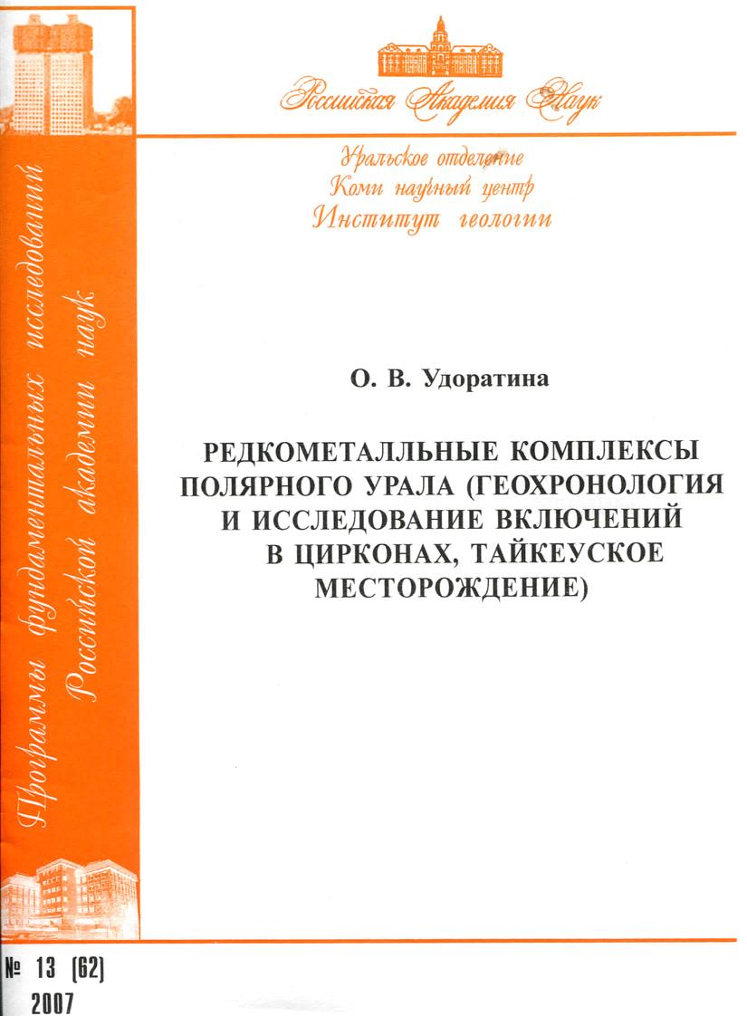 Редкометалльные комплексы Полярного Урала