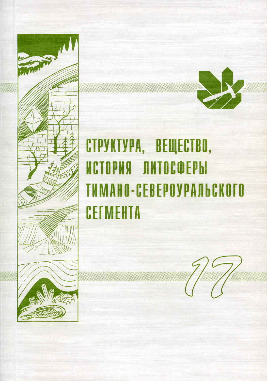 Структура, вещество, история литосферы Тимано-Североуральского сегмента: Материалы 17-й научной конференции