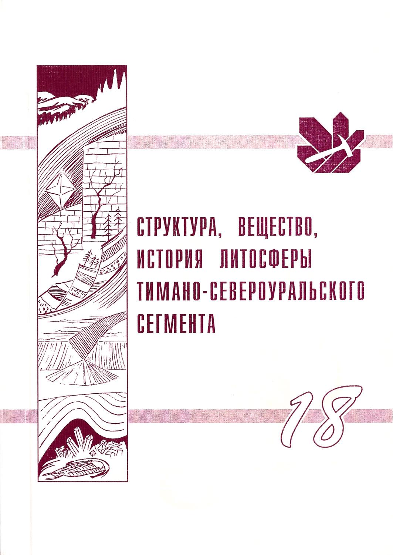 Структура, вещество, история литосферы Тимано-Североуральского сегмента: Материалы 18-й научной конференции