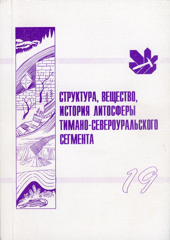 Структура, вещество, история литосферы Тимано-Североуральского сегмента: Материалы 19-й научной конференции