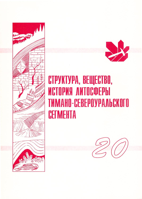 Структура, вещество, история литосферы Тимано-Североуральского сегмента: Материалы 20-й научной конференции
