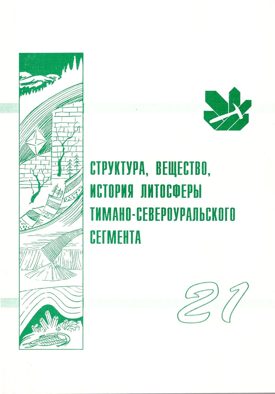 Структура, вещество, история литосферы Тимано-Североуральского сегмента: Материалы 21-й научной конференции