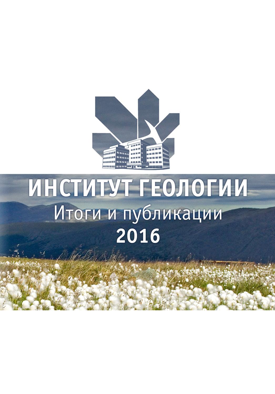 Институт геологии: итоги и публикации 2016 года