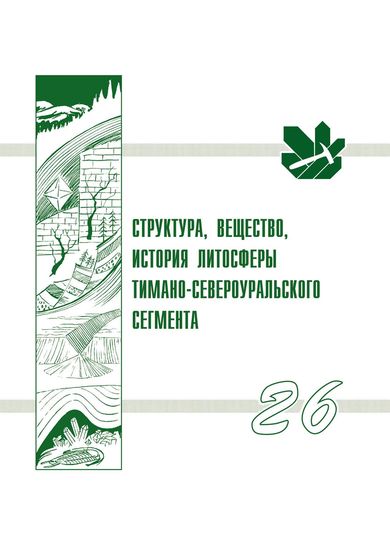 Структура, вещество, история литосферы Тимано-Североуральского сегмента: материалы 26-й научной конференции