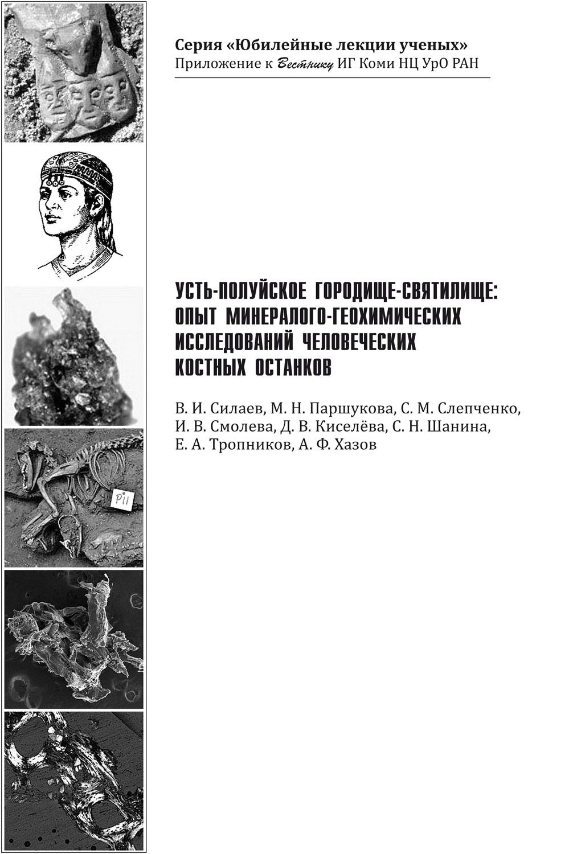 Усть-Полуйское городище-святилище: опыт минералого- геохимических исследований человеческих костных останков