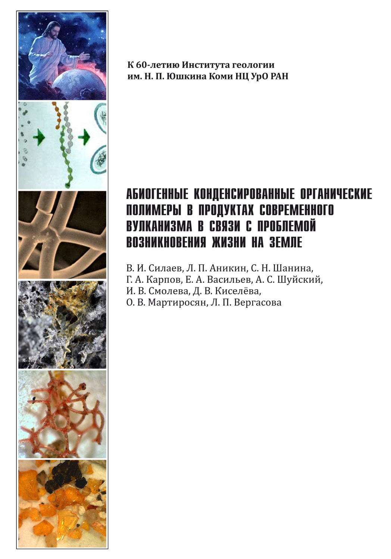 Абиогенные конденсированные органические полимеры в продуктах современного вулканизма в связи с проблемой возникновения жизни на Земле