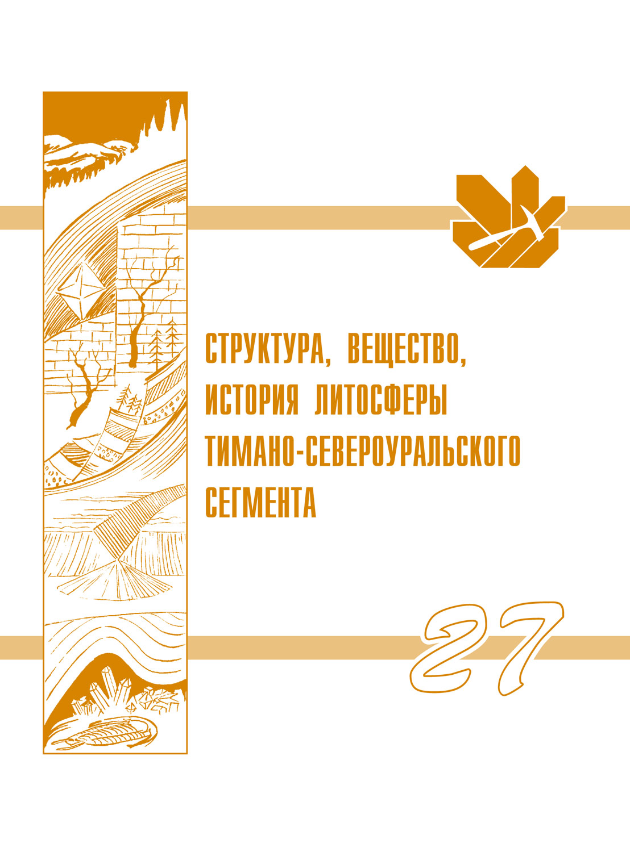 Структура, вещество, история литосферы Тимано-Североуральского сегмента: материалы 27-й научной конференции