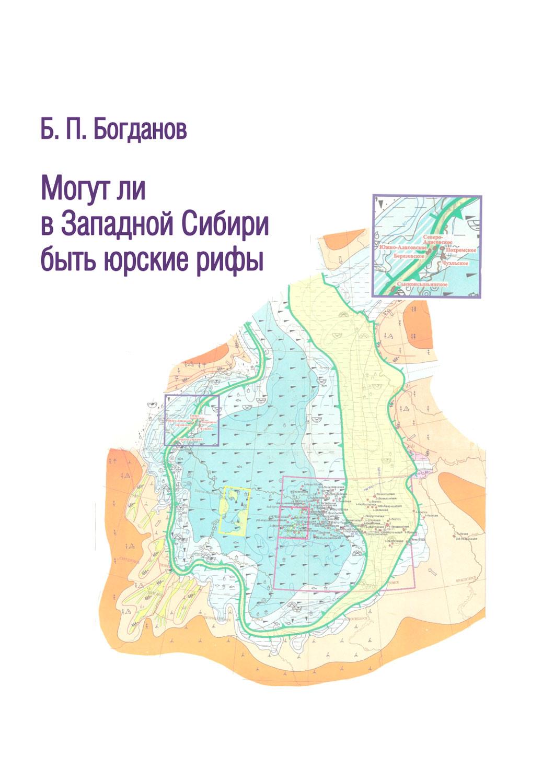 Богданов Б. П.Могут ли в Западной Сибири быть юрские рифы