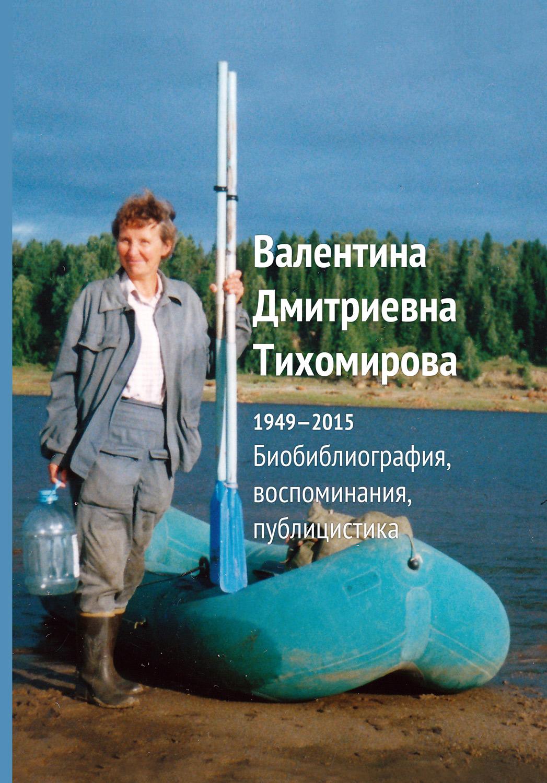 Валентина Дмитриевна Тихомирова