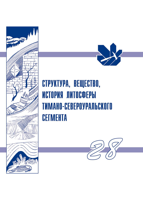 Структура, вещество, история литосферы Тимано-Североуральского сегмента: материалы 28-й научной конференции