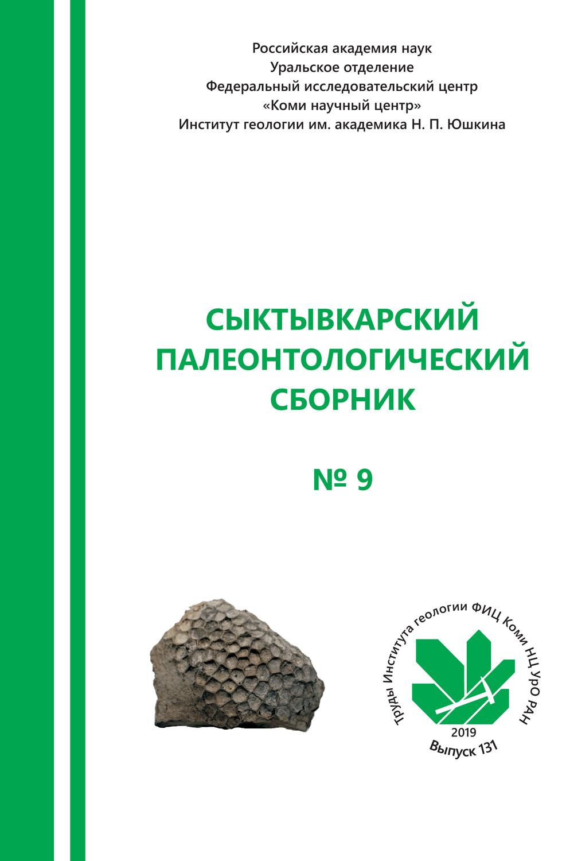 Сыктывкарский палеонтологический сборник № 9