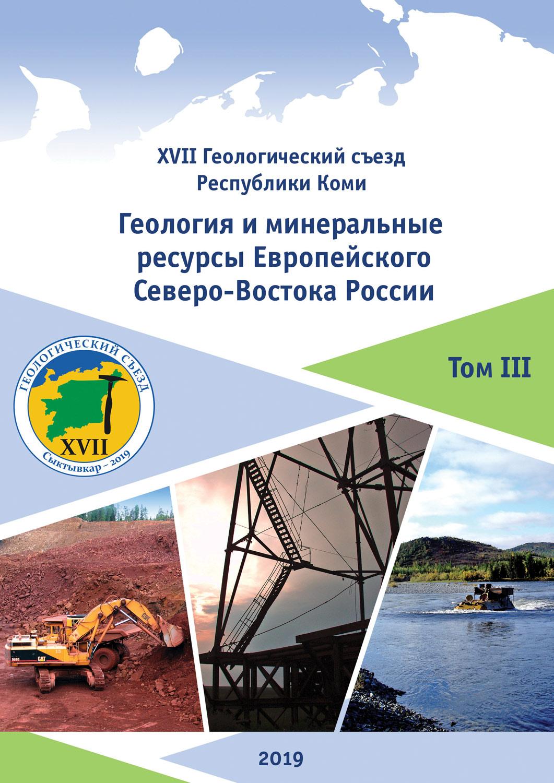 XVII Геологический съезд: Том III