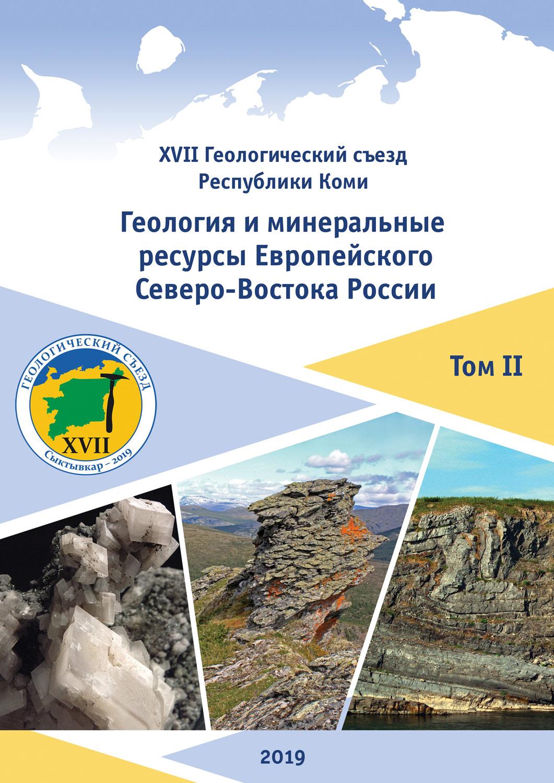 XVII Геологический съезд: Том II