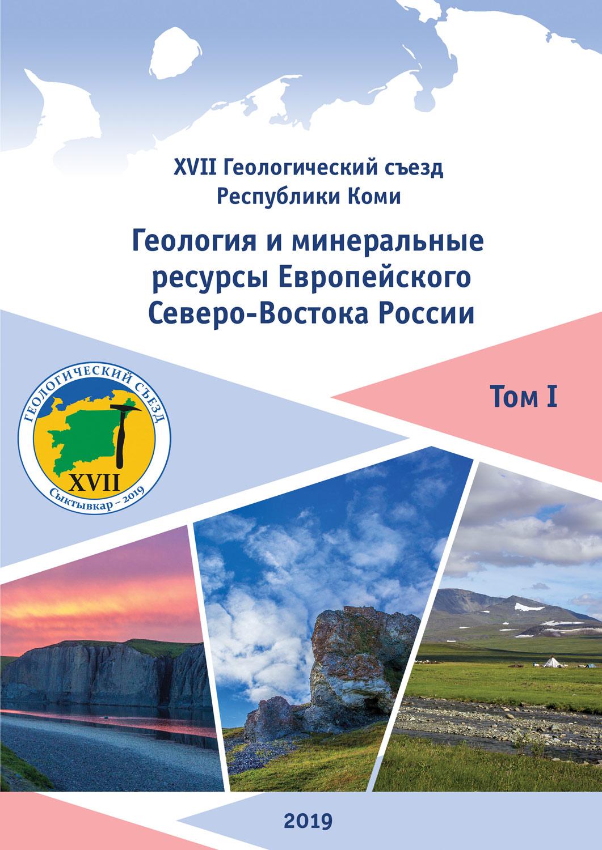 XVII Геологический съезд: Том I