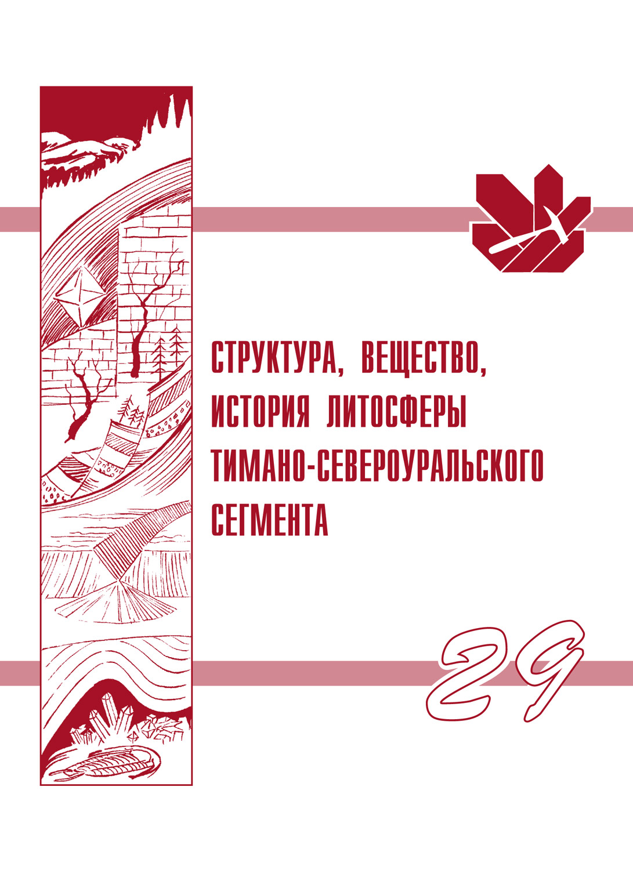 Структура, вещество, история литосферы Тимано-Североуральского сегмента: Материалы 29-й научной конференции