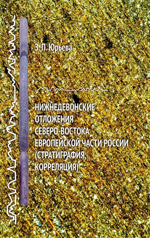 Юрьева З. П. Нижнедевонские отложения северо-востока европейской части России (стратиграфия, корреляция)
